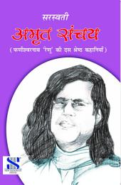 Purak Pustak Series: Amrit Sanchay- Fanishwarnath Renu