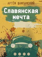 Славянская мечта - Авантюрный роман