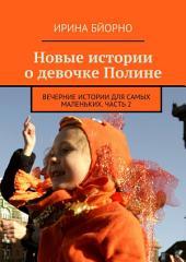 Новые истории о девочке Полине