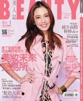 BEAUTY美人誌NO.170 (2015年1月號): 美妝未來交易所