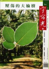 宇宙光雜誌302期: 壓傷的大榆樹