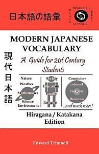 Modern Japanese Vocabulary Book