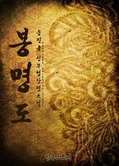 [세트] 봉명도 (전8권/완결)