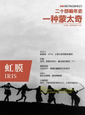 IRIS Jan.2014 Vol.1 (No.009): 第 9 期