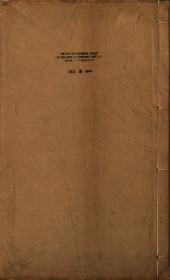 清尊集: 十六卷, 第 1-4 卷