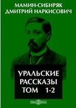 Уральские рассказы