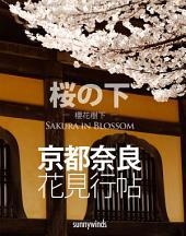 櫻花樹下-京都奈良花見行帖: 桜の下 Sakura in Blossom - In Kyoto, In Nara