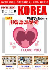 Fighting! KOREA 韓語學習誌第二十二期:用韓語談戀愛──從告白、戀愛、約會、吵架到分手