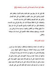 محمد إسماعيل المقدم - معتقد أهل السنة والجماعة في الأسماء والصفات 1
