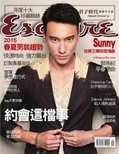 Esquire君子時代國際中文版114期: 約會這檔事