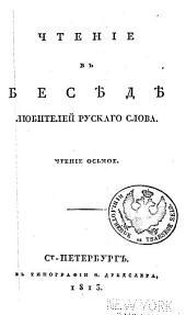Чтеніе в Бесѣдѣ любителей рускаго слова: Том 8