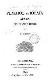 GRwmaîos@ kai Īoulía, drâma [tr. by A.G. Skalidēs, ed. by E. Lampsiades].