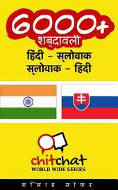 6000+ हिंदी - स्लोवाक स्लोवाक - हिंदी शब्दावली