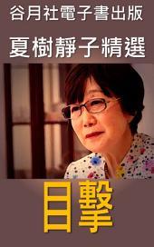 目擊: 日本推理小說賞