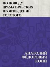 По поводу драматических произведений Толстого