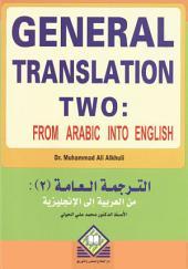 General Translation Two : From Arabic into english : الترجمة العامة 2 : من العربية إلى الإنجليزية