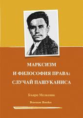 Pashukanis (russian)