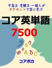 コア 英単語 7500: スマホ等で気軽に学ぶ基本英単語 (楽しい英語の勉強法で自己啓発)