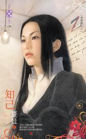 知己~英雄戲之二: 禾馬文化珍愛晶鑽系列135