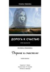 Дорога к счастью (сборник)