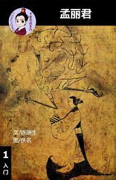 孟丽君-汉语阅读理解 Level 1 , 有声朗读本: 汉英双语