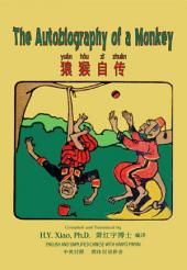 05 - The Autobiography of a Monkey (Simplified Chinese Hanyu Pinyin): 猿猴自传(简体汉语拼音)