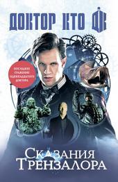 Доктор Кто: сказания Трензалора (сборник)
