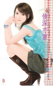 情深亦重~假面情人之一: 禾馬文化甜蜜口袋系列544
