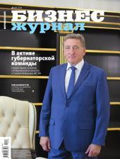 Бизнес-журнал, 2014/08: Воронежская область