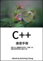 C++ 速查手冊 V1.10