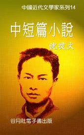 沈從文-中短篇小說集: 近代文學大師大賞