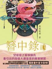 簪中錄3(全四冊)【騰訊文學暢銷榜NO.1】