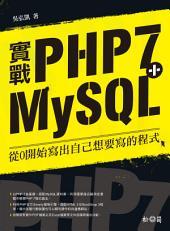 實戰PHP 7 + MySQL:從0開始寫出自己想要寫的程式