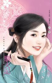 馴夫記~祥龍鎮之嫁 卷五: 禾馬文化珍愛系列338