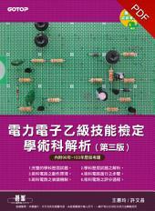 電力電子乙級技能檢定學術科解析(第三版)(電子書)