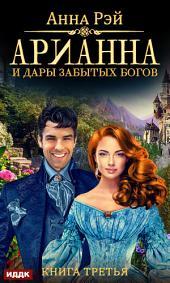 Арианна и дары забытых богов