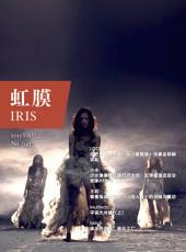 IRIS Jun.2015 Vol.2 (No.043) (Chinese Edition)
