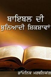 Bible Di Buniyadi Shikshavan