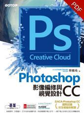Photoshop CC影像編修與視覺設計(含ACA-Photoshop CC國際認證完全模擬與解題)(電子書)