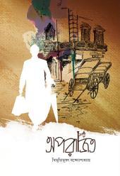 অপরাজিত (Bengali)