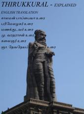 Thirukkural - Explained: திருக்குறள் உரைகள் தொகுப்பு