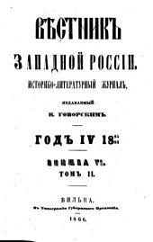 Вѣстник западной России: историко-литературный журнал. Год IV 1865/66, Том 2