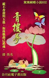 青樓夢: 鴛鴦蝴蝶意綿綿