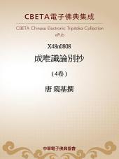X0808 成唯識論別抄 (4卷)