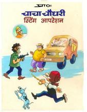 Chacha Chaudhary Sting Operation Hindi