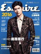 Esquire君子時代國際中文版121期: 一趟完美的商務旅行
