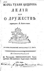 Марка Тулли Цицерона Лелий или о друз̆естве: переведено с Латиускаго