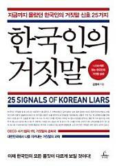 한국인의 거짓말