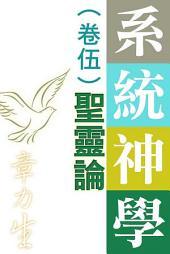 系統神學 (卷 伍) 聖靈論