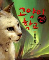 고양이 학교 (2부 2권) - 금관의 비밀